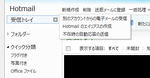 hotmail02.png