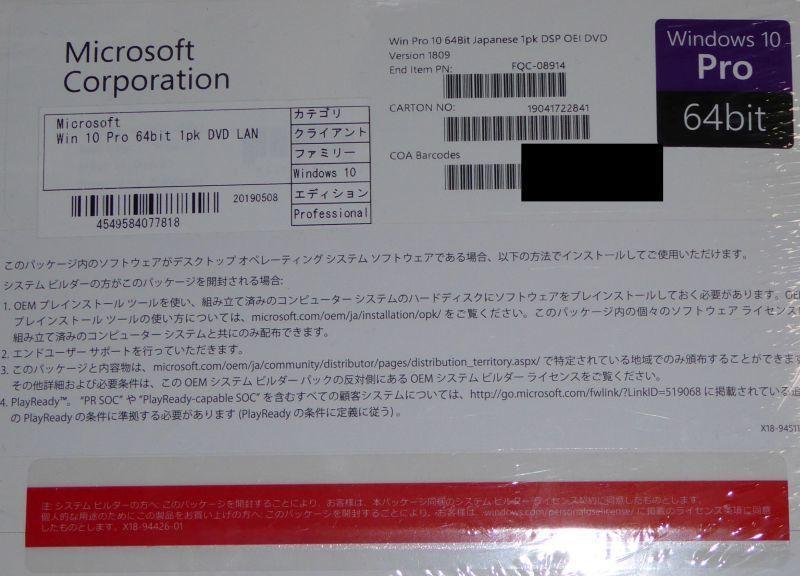 windows10_pro_DSP-01.jpg