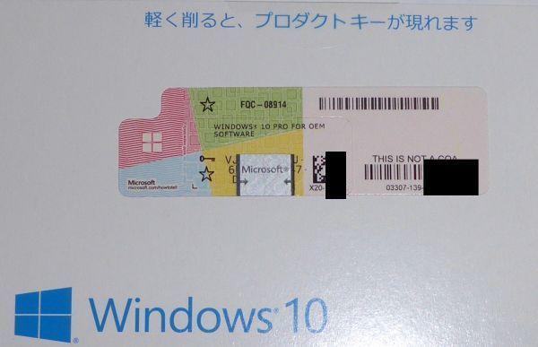 windows10_pro_DSP-02.jpg